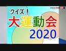 【ネット超会議2020夏】クイズ!大運動会2020 決勝ステージ「全員一斉!掛け算早押しクイズ」
