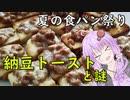 【夏の食パン祭り】結月ゆかりと納豆トーストをつくってみた