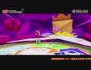 幻の紙ゲーム『ペーパーマリオ オリガミキング』垂れ流し その17(最終回)