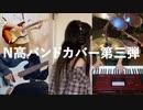 【N高音楽部バンド】メルト バンドカバー【N高ネット文化祭2020】
