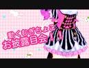 【雑談枠】動くむぎちょこお披露目会!!(1/2)【むぎちょこ】