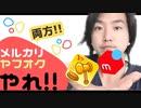 【メルカリ月収10万円稼ぐポイント‼︎】ヤフオクもやれ!!  両方やる理由☆