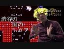 【東方自己満】渋谷の国のロフト