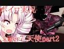 「ボイロ実況」kiler7 天使 Part2「ボイロ7」
