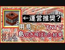 【Minecraft】ゆかりさんと逝く!ぶっ飛びスカイブロックの旅【14日目】~TNTが降る島で・・・~