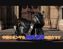 ADV150解説