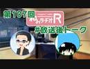 和みラヂオR 第107回 未公開トーク(放送後トーク)