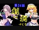 【MUGENストーリー】刻創 第26話
