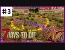 【7days】♯3 クエストをやろうと思ったら・・・?α19【夫婦実況】