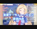 【ホロライブ/アキロゼ】「恋愛サーキュレーション」(cover)