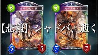 【シャドバ新カード】あっ…新カード〝ラー〟強すぎてシャドバ壊れちゃう。アディショナル後はコントロールビショップの時代や‼︎【Shadowverse / シャドウバース】