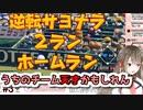 【パワプロ2020】楠栞桜監督のホームラン全集【栄冠ナインまとめ】