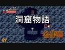 【洞窟物語】16年前の名作ゲームめっちゃ楽しい!!! #1【初見】【24歳フリーター】【飲酒実況】【フリーゲーム】【レトロゲーム】