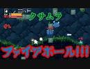 【洞窟物語】スーと兄を救うため!!クサムラへ!! #2【初見】【24歳フリーター】【飲酒実況】【フリーゲーム】【レトロゲーム】