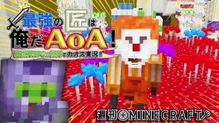 【週刊Minecraft】最強の匠は俺だAoA!異世界RPGの世界でカオス実況!#36【4人実況】