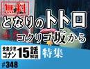 #348 岡田斗司夫ゼミ【ジブリ特集9】トトロ+コクリコ坂から+コナン#15「荒地」(4.63)