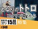 #348【ジブリ特集9】トトロ+コクリコ坂から+コナン#15「荒地」+放課後放送(4.84)