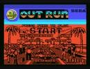 MSX「アウトラン(OutRun)U.S. Gold版 SPLASH WAVE(スプラッシュウェーブ)