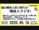 福山雅治と荘口彰久の「地底人ラジオ」  2020.08.16