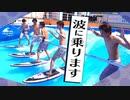 HiHi Jets【サーフィンに挑戦】東京ど真ん中で一番上手く波に乗れるのは