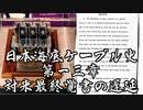 【対米最終覚書の遅れ】日本海底ケーブル史第一三章【第六回ひじき祭】