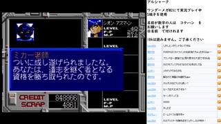 アルシャーク MCD版実況プレイ part10
