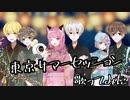 【CHANCE】東京サマーセッション 歌ってみた(オリジナルPV)