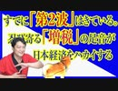 #748 すでに「第2波」はきている。忍び寄る「増税」の足音が日本経済をハカイする|みやわきチャンネル(仮)#888Restart748