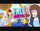 【女性実況】ぼっちでも楽しめる大人数パーティーゲームで遊んでみた #1【Fall Guys】
