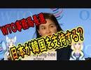 WTO事務局長で日本は韓国を支持する事になる!【世界の〇〇にゅーす】