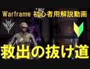 [Warframe解説]救出攻略! 抜け道解説