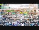 ニコニコネット超会議2020夏 エンディングコメ付き [非公式]
