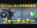 "[Warframe解説]フォーチュナー開放クエスト""VoxSolaris""解説"