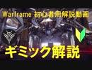 [Warframe解説]Razorbackギミック解説