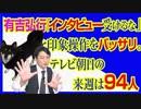 #750 有吉弘行「インタビュー受けるな」と印象操作をバッサリ。来週には94人ですよ!とテレビ朝日の94人をファクトチェック|みやわきチャンネル(仮)#890Restart750