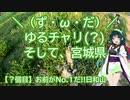 【1分弱タグ解説動画】\(ず・ω・だ)/ゆるチャリ(?)そして、宮城県 ?個目 お前がNo.1だ!!日和山【RTA(リアル登山アタック)】