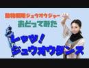 【動物戦隊ジュウオウジャー】レッツ!ジュウオウダンス【踊ってみた DANCE】