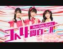 Run Girls, Run!の部活動~らんが放送部01~