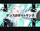 【オリジナルMV】ダンスロボットダンス/Covered by [睡茶]