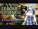 【LEAGUEofLEGENDS】オフの日の葵ちゃん