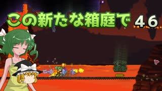 【ゆっくり実況プレイ】この新たな箱庭で part46【Terraria1.4】