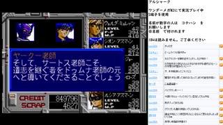 アルシャーク MCD版実況プレイ part11