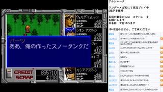 アルシャーク MCD版実況プレイ part12