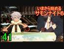 ♪41【初見】いまさら始めるサモンナイト6