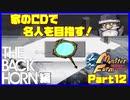 家のCDで名人を目指す!モンスターファーム実況プレイ (THE BACK HORN編)PART12