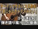 【コード譜あり】オーイシマサヨシ「君じゃなきゃダメみたい」サビだけ弾き語り風【演奏動画】