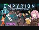 【Empyrion】宇宙と豆腐と琴葉茜 9丁目【VOICEROID実況】