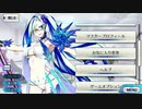 【FGO水着イベ】水着ブリュンヒルデ マイルームボイスまとめ【Fate/Grand Orderサーヴァント・サマーキャンプ! ~カルデア・スリラーナイト~】