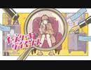 チーズケーキクライシス/TOKOTOKO(西沢さんP) cover : うの