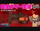 【minecraft】マイクラ完全ネザー生活 #4『黒い豆腐』【縛り実況/CeVIO/Java1.16】